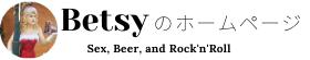 Betsyのホームページ